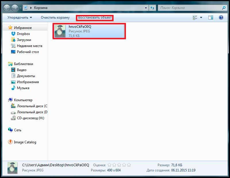 Восстановление удаленных файлов с корзины