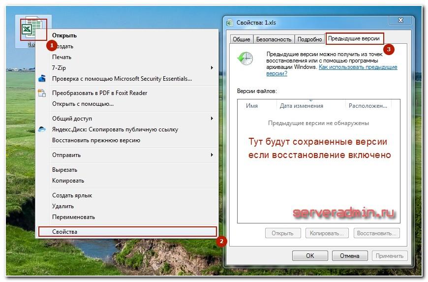 Восстановление файлов с расширением .vault