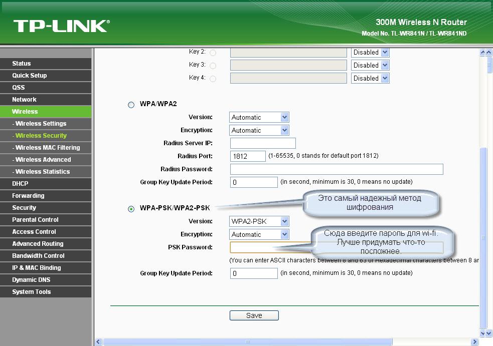 Смена пароля на Wi-Fi роутере Tp-link