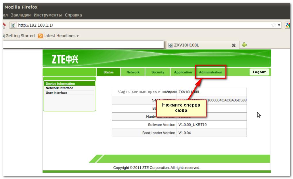 Смена пароля на Wi-Fi роутере ZTE