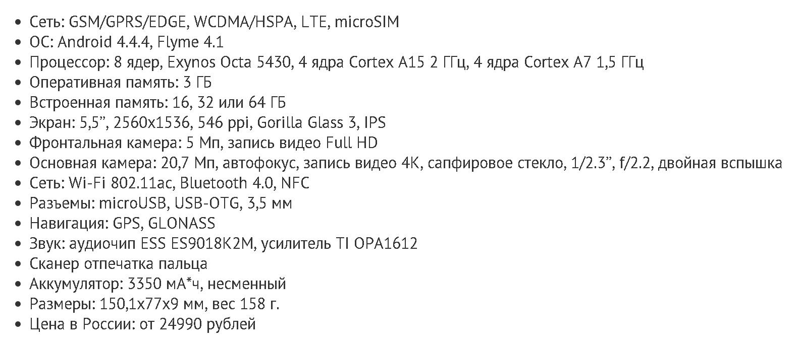 Характеристики Meizu mx4 pro