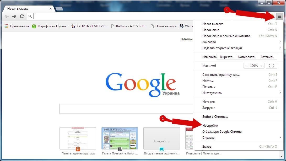 Настройки в браузере