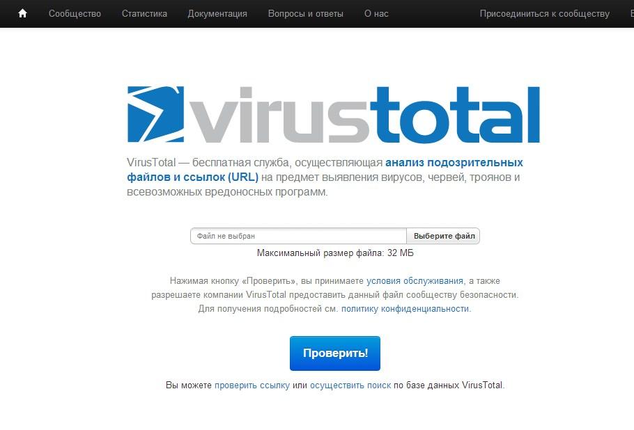 Проверка на вирусы в онлайн-режиме