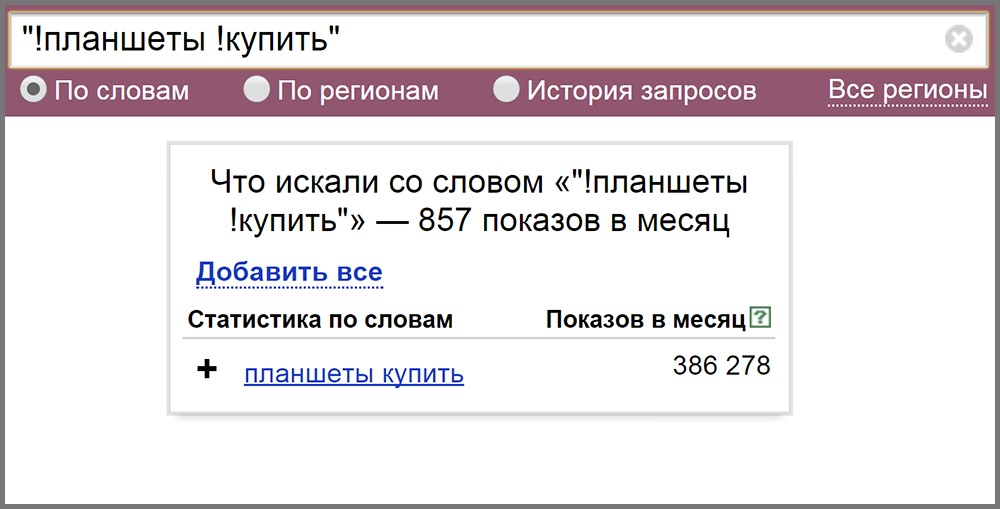 Yandex Wordstat сбор ключевых слов