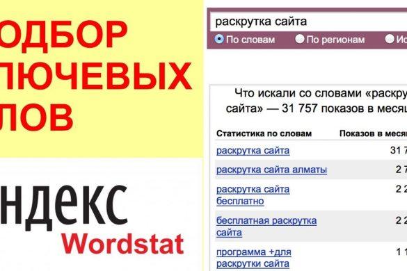 Статистика запросов Wordstat Yandex