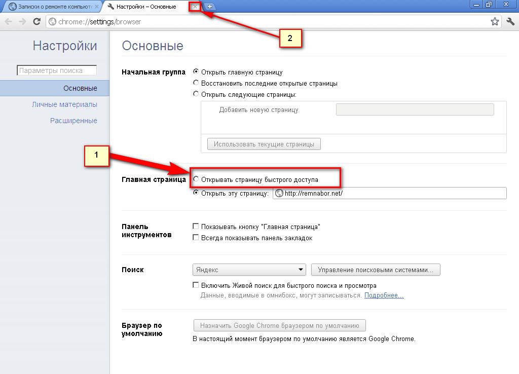 Замена начальной страницы в Google Chrome