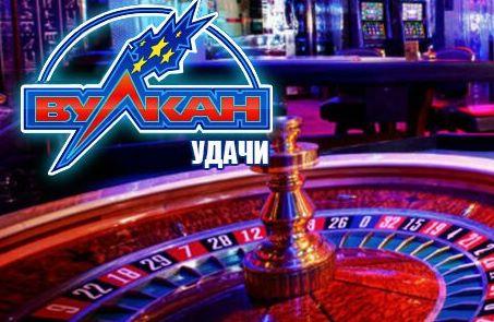 казино удача автоматы вулкан